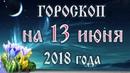 Гороскоп на сегодня новолуние 13 июня 2018 года каждому знаку зодиака
