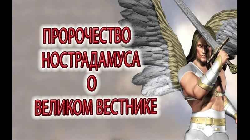 Пророчества Нострадамуса о Вестнике, с музыкальной обработкой!