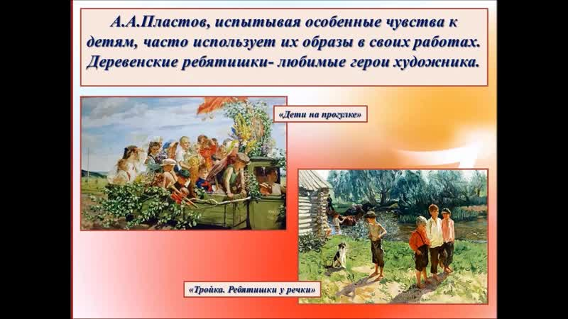 Живописец советской жизни. К 125-летию со дня рождения А.А.Пластова