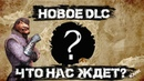 Teso Новое Dlc 2019 или Клик бэйт Секретный и очень полезный гайд