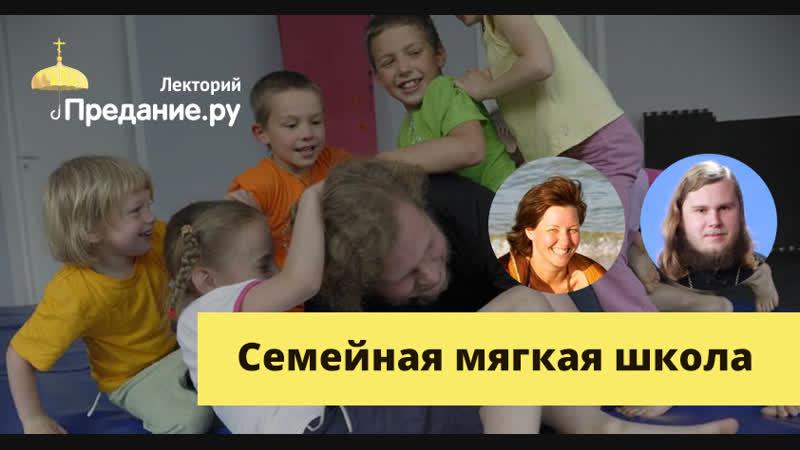 «Семейная Мягкая Школа»: для взросления детей, для детскости родителей