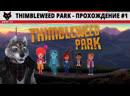 Thimbleweed Park - Прохождение 1