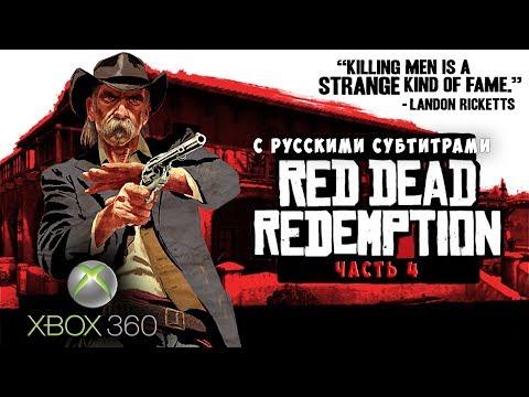 Red Dead Redemption ► с русскими субтитрами ►Часть 4 ► XBOX 360