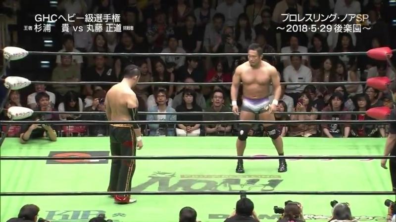 Takashi Sugiura (c) vs. Naomichi Marufuji (NOAH - Navigation with Breeze 2018)