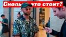 Сколько стоит твой шмот Миллионы рублей на шмот