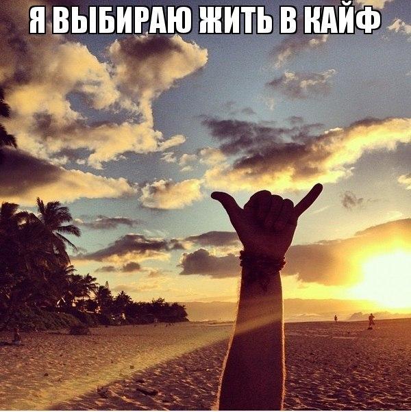 я выбираю жить в кайф   ВКонтакте