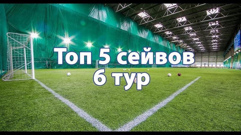Северная Футбольная Лига 7x7 Топ 5 сейвов 6 тур