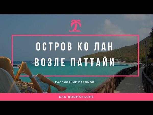 Остров Ко Лан в Паттайе: расписание паромов и как добраться