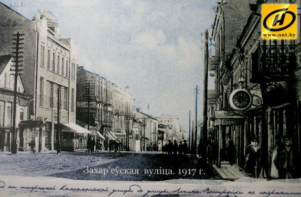 Минск на старых открытках 37
