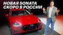 НОВАЯ СОНАТА уделает КАМРИ HYUNDAI SONATA 2020 Первый обзор на русском