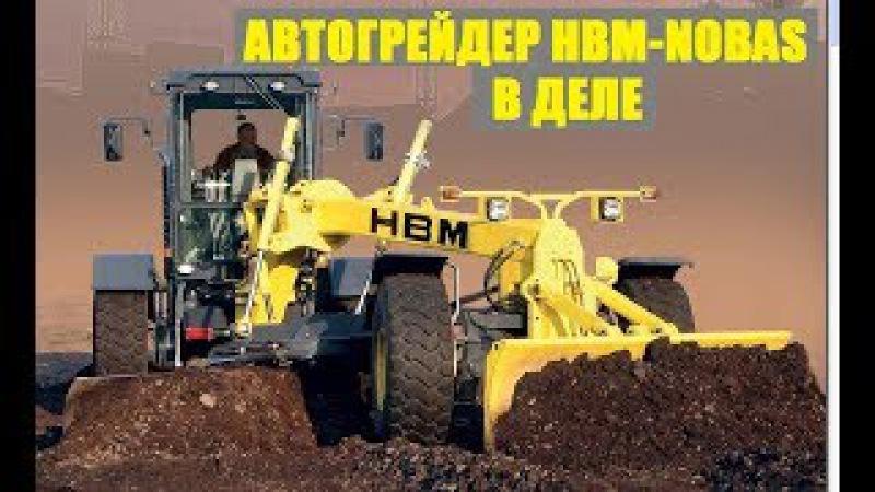 Автогрейдер HBM-Nobas в деле