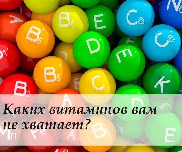 Узнайте, каких витаминов вам не хватает - простой тест