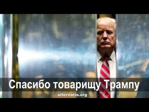 Р. Ищенко Спасибо товарищу Трампу