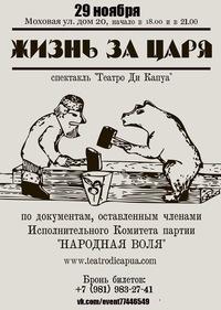 Спектакль Жизнь за царя в ноябре  2014!!!