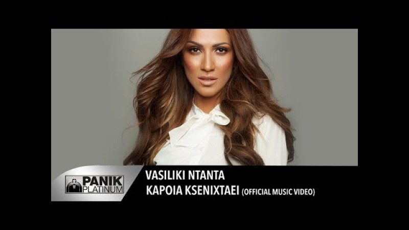 Βασιλική Νταντά Κάποια Ξενυχτάει Vasiliki Ntanta Kapoia Ksenixtaei Official Video Clip