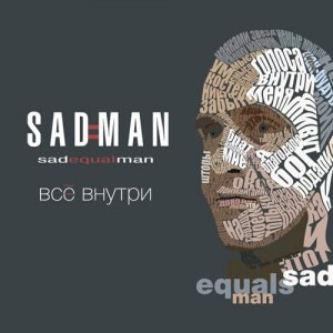 Sadman - Всё внутри (2013)
