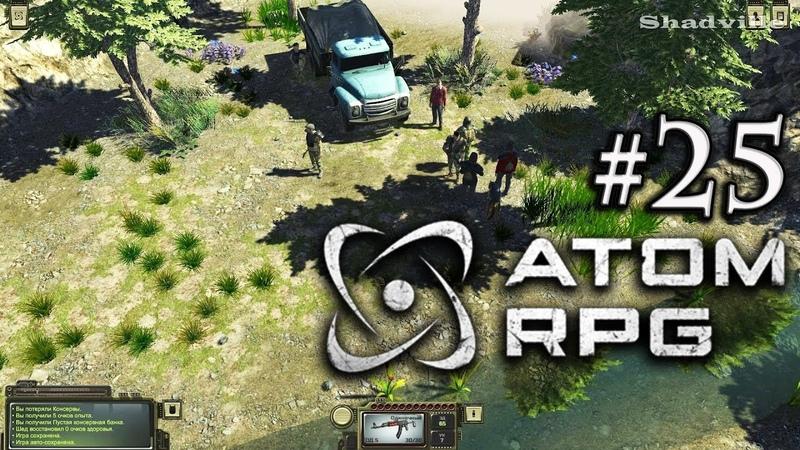 ATOM RPG Прохождение 25: В Ущелье бед