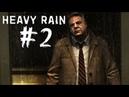 Heavy Rain Частный детектив. Прохождение. PS4 pro. live стрим.