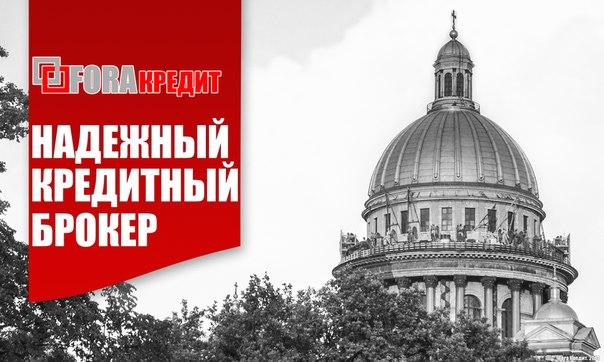 Профессиональная помощь в получении кредитаНевский пр-т, 102, 2 этаж,