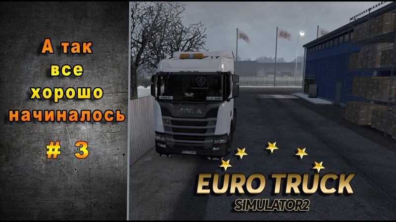 Euro Truck Simulator 2 - А ТАК ВСЕ ХОРОШО НАЧИНАЛОСЬ (ч. 3) ВладЕвро