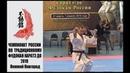 ★ ЧЕМПИОНАТ РОССИИ ФУДОКАН 2018 Ката 88 RUSSIAN CHAMPIONSHIP FUDOKAN Kata