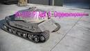VK 45.02 (P) Ausf. A - Отремонтировали