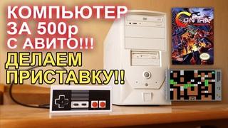 Делаем приставку из компьютера с АВИТО за 500р