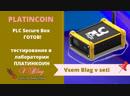 PLATINCOIN PLC Secure Box Готов 10% Годовых Тестирование в лаборатории Платинкоин