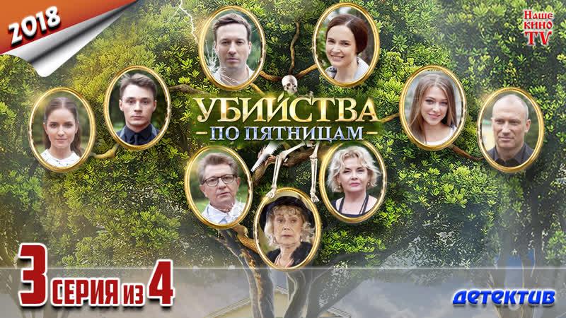Убийcтвa пo пятницam / HD 720p / 2018 (детектив). 3 серия из 4