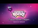 Эквестрия Гёрлз 2 - Rainbow Rocks.Песня девочек, русские субитры.