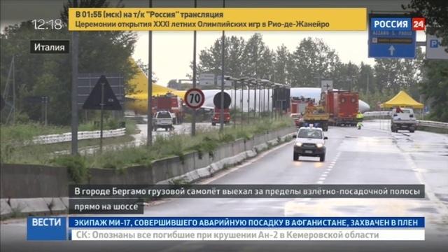 Новости на Россия 24 • В Италии грузовой самолет сошел с посадочной полосы
