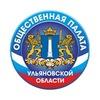 Общественная палата Ульяновской области