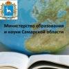 Министерство образования и науки Самарской обл