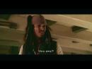 Пираты Карибского моря 3 смешные моменты за кадром