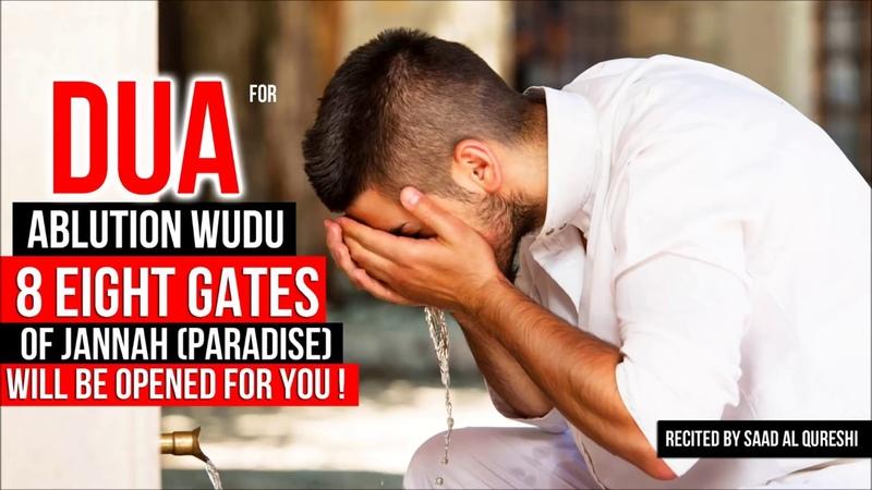 Дуа после омовения (вудуъ) | Откроются восемь врат рая и он войдёт в Рай