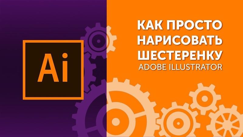 Как просто нарисовать шестерёнку в программе Adobe Illustrator