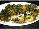 Poodina Alu I Potatoes Cooked with Mint Leaves and Indian Spices IAloo Pudina I No Onion no garlic
