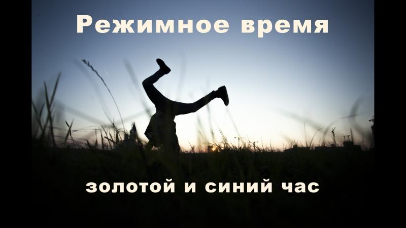 Александр Лисицин «Режимное время и золотой час» и как снимать млечный путь