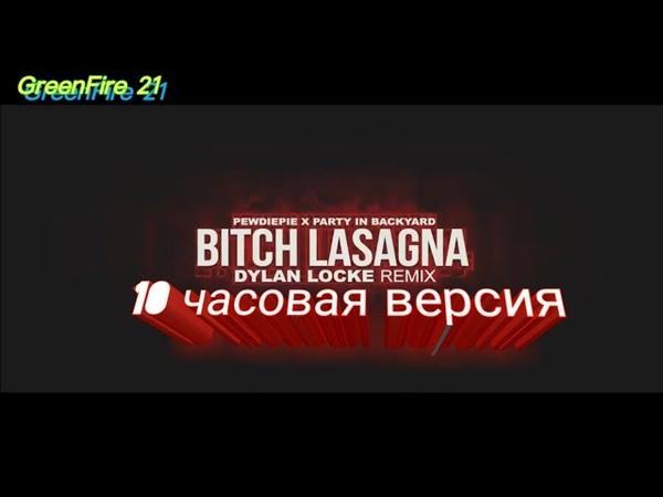 Сучья Лазанья v1.2 (10 часов)