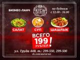 Бизнес-ланч за 199 рублей!