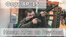 Оружие и Охота 2018 ArmsHunting. Часть 3. Форт АР-15 Fort AR-15