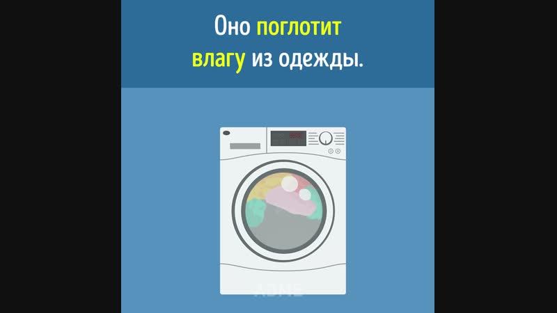 Женские Хитрости (vk.com/womantrlck) стирка