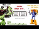 6star6scream6 - KO NBK Knock Off Generation toy Devastator, BadCube Huff 2.0 Huffer [RUS] [РУС]