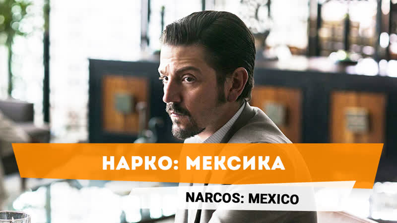 Нарко Мексика Narcos Mexico Русский трейлер сериала 2018