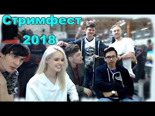 Стримфест 2018 | GTFOBAE, БРАТИШКИН, CARTMANZBS, NA_PODHVATE, ГОЛОВАЧ