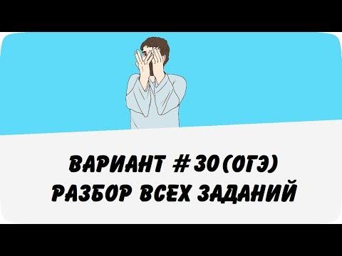 Вариант 30 (разбор всех заданий) ОГЭ по математике (ШКОЛА ПИФАГОРА)