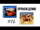 Shenmue 2, MSR Dreamcast / Прохождение 16 / Продолжение