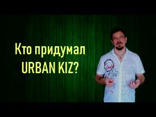 UrbanKiz vs Evo-Kizomba. Курица или яйцо?