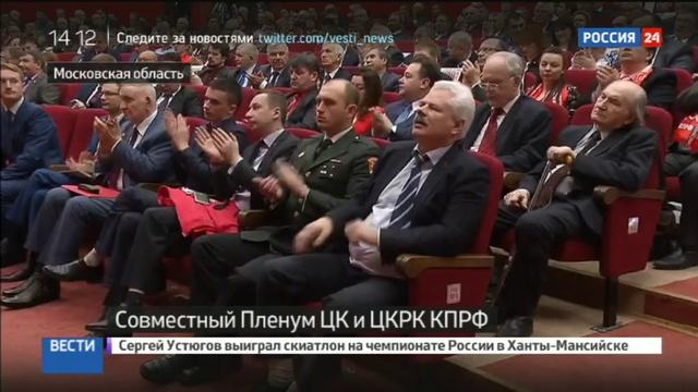 Новости на Россия 24 • КПРФ рассчитывает на стотысячное пополнение