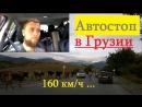 Автостопом по Грузии  160 кмч